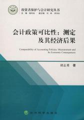 会计政策可比性——测定及其经济后果(仅适用PC阅读)