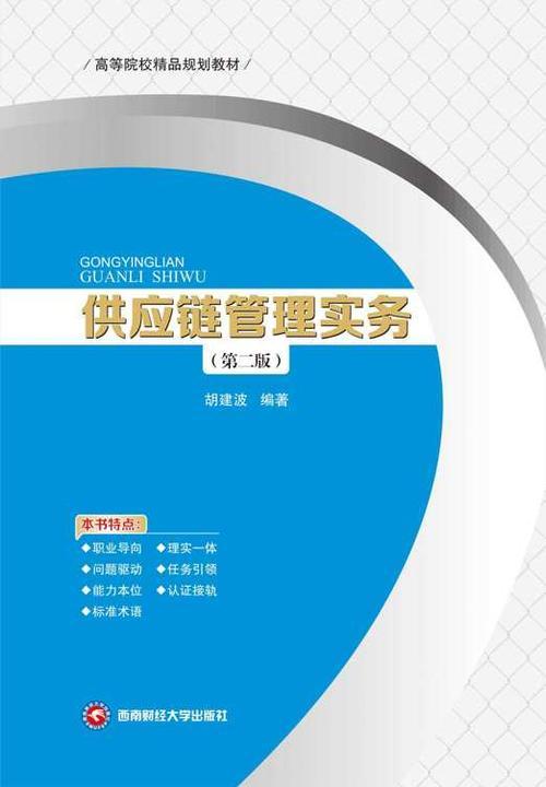 供应链管理实务(第二版)