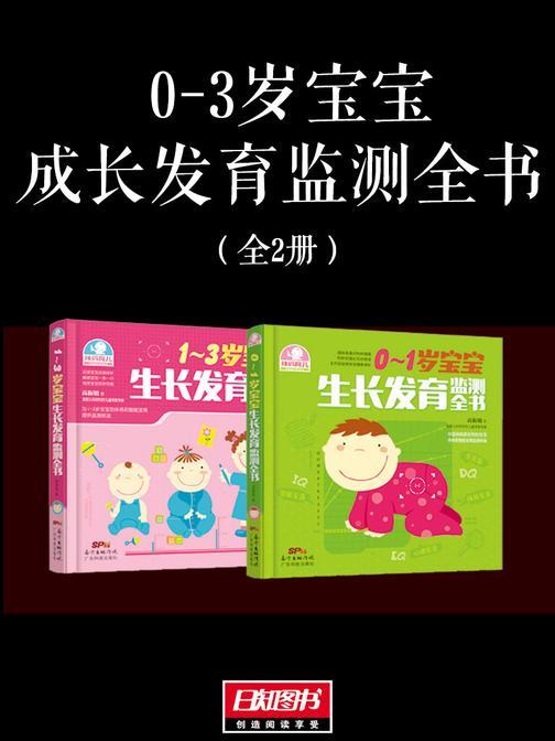 0-3岁宝宝成长发育检测全书(套装全2册)