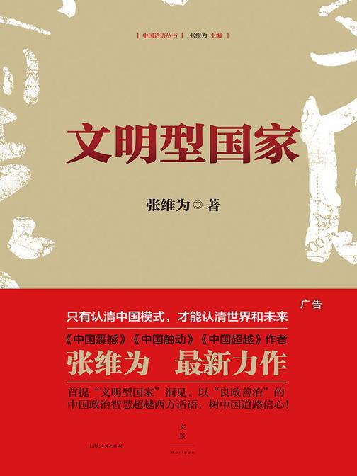 文明型国家(中国话语丛书)