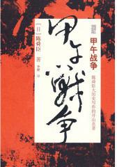 甲午战争(试读本)