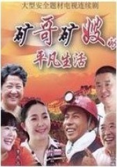 矿哥矿嫂的平凡生活(影视)