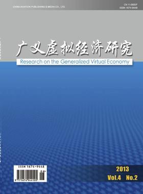 广义虚拟经济研究 2013年第2期(电子杂志)(仅适用PC阅读)