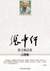 张中行散文精品集:人物卷