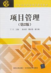 项目管理(第2版)(仅适用PC阅读)