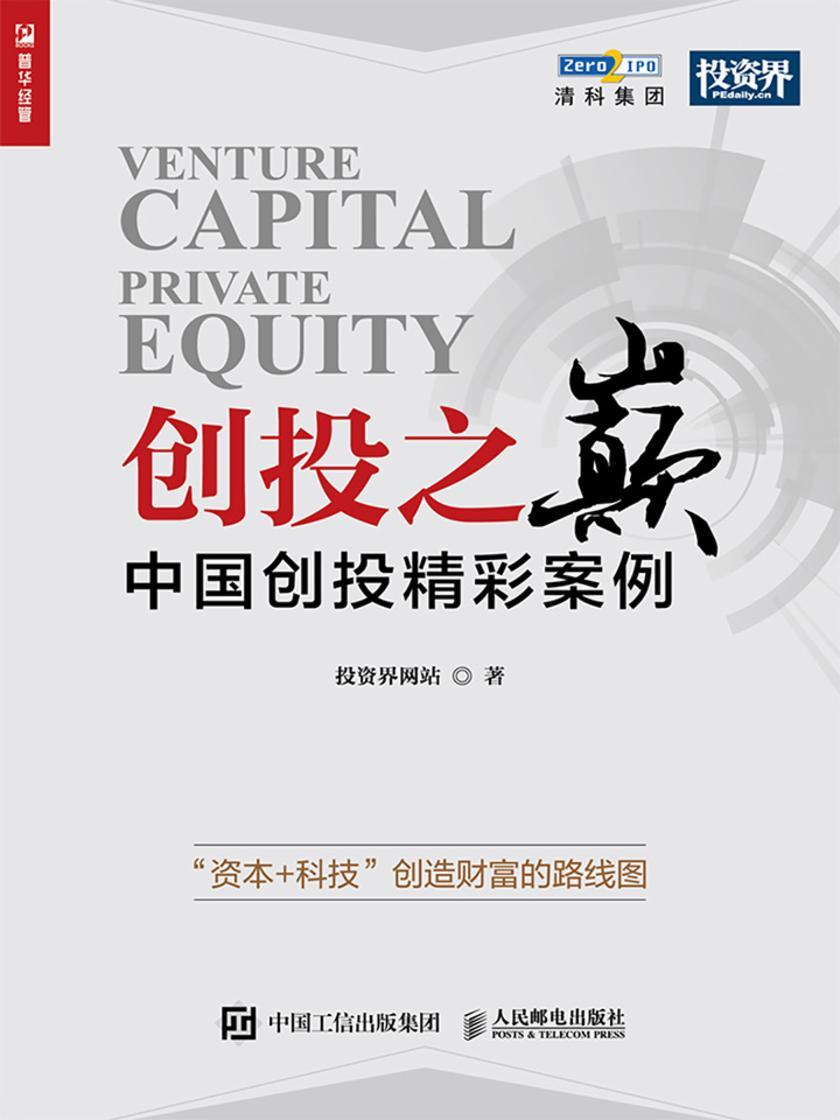 创投之巅——中国创投精彩案例