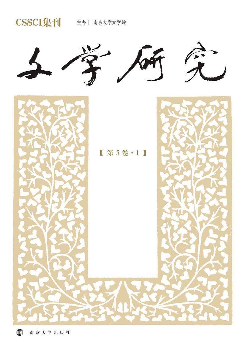 文学研究(第5卷·1)