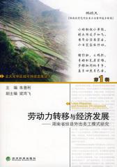 劳动力转移与经济发展——湖南省攸县外出务工模式研究(仅适用PC阅读)