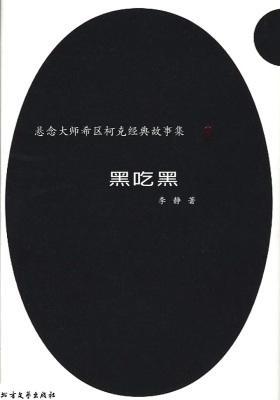 悬念大师希区柯克经典故事集:黑吃黑