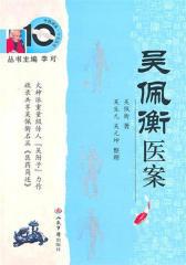 吴佩衡医案:中医师承十元丛书