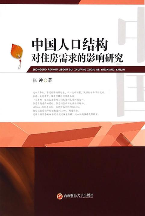 中国人口结构对住房需求的影响研究