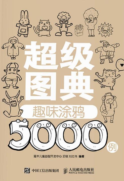 超级图典:趣味涂鸦5000例