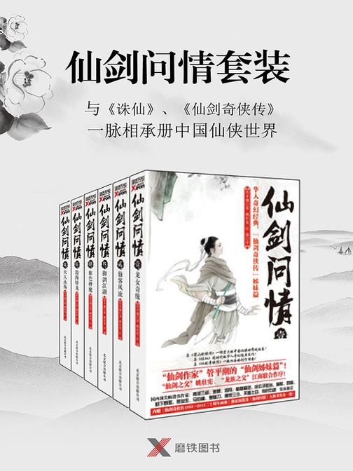 仙剑问情套装6册(与《诛仙》、《仙剑奇侠传》一脉相承的中国仙侠世界)