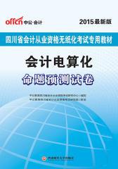 会计电算化·命题预测试卷