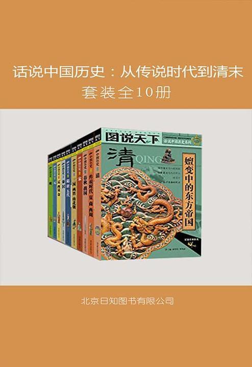 话说中国历史:从传说时代到清末(套装全10册)
