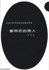 悬念大师希区柯克经典故事集:窗帘后的男人