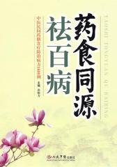 药食同源祛百病:中医民间药膳食疗防治病方1600例