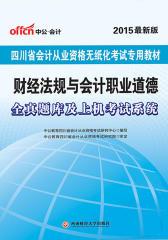 财经法规与会计职业道德·全真题库及上机考试系统