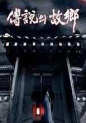 2009传说的故乡(影视)