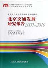 北京交通发展研究报告2009―2010(仅适用PC阅读)