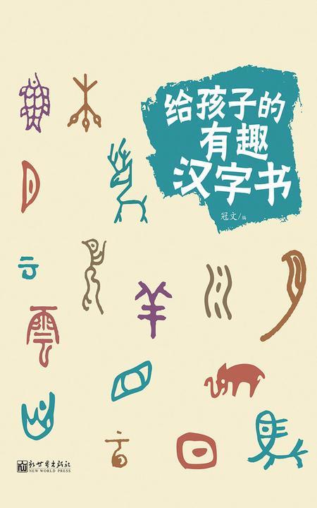 给孩子的有趣汉字书