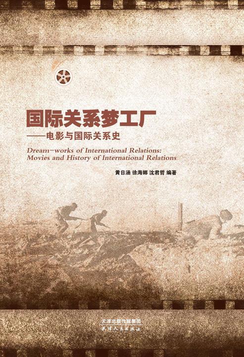 国际关系梦工厂:电影与国际关系史
