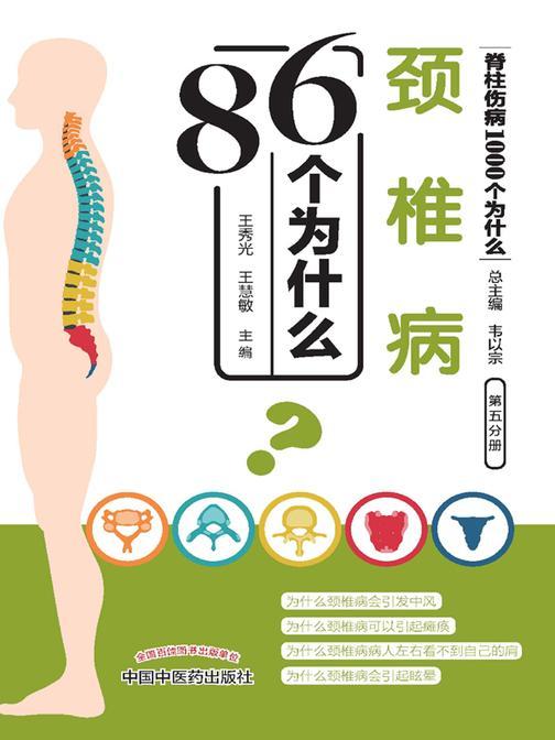 颈椎病86个为什么