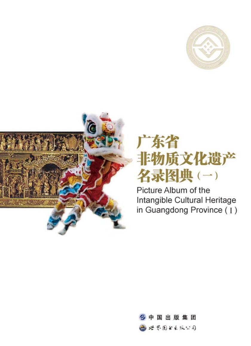 广东省非物质文化遗产名录图典