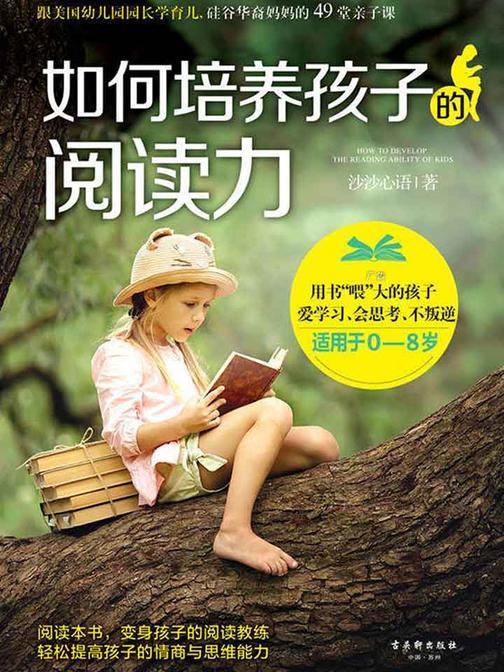 如何培养孩子的阅读力