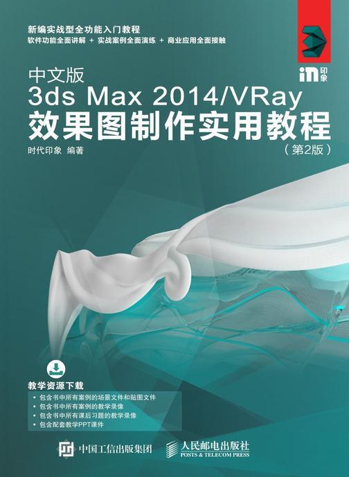 中文版3ds Max 2014/VRay效果图制作实用教程(第2版)