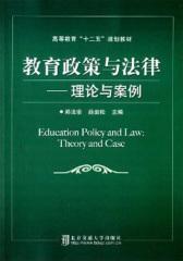 教育政策与法律——理论与案例(仅适用PC阅读)