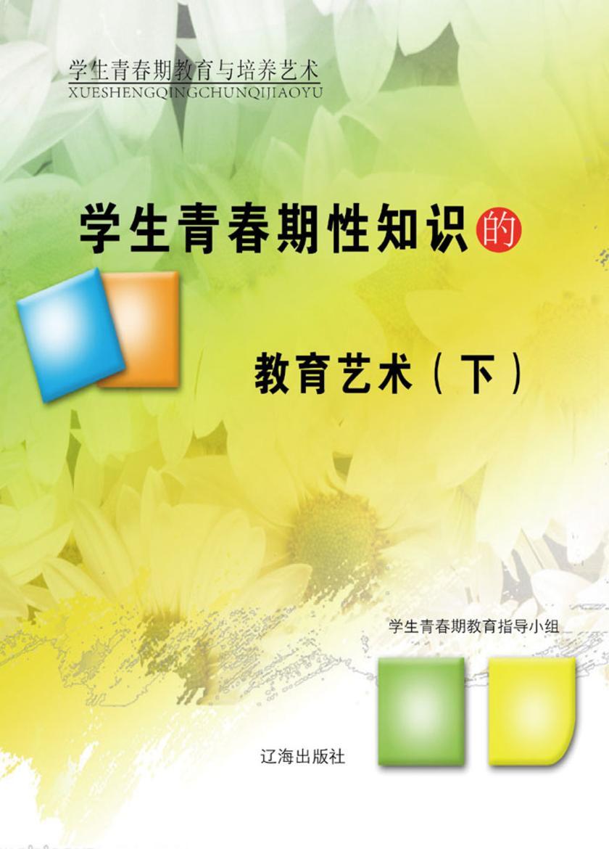 学生青春期性知识的教育艺术(下)