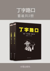 丁字路口(套装共2册)
