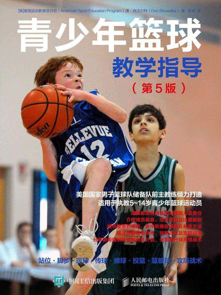 青少年篮球教学指导(第5版)
