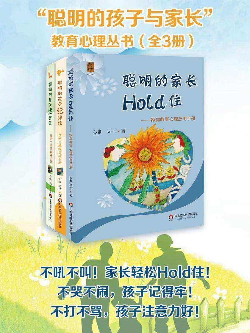 """""""聪明的孩子与家长""""教育心理丛书(套装全3册)"""