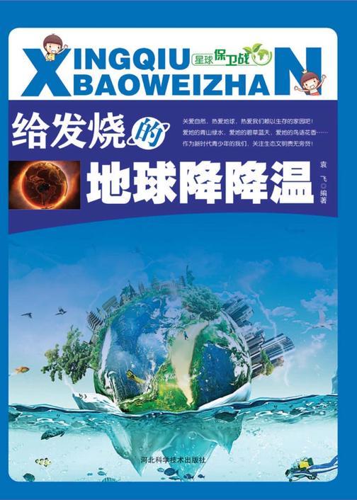 星球保卫战:给发烧的地球降降温