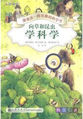 向草和昆虫学科学(试读本)
