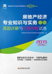 房地产经济专业知识与实务(中级)(仅适用PC阅读)
