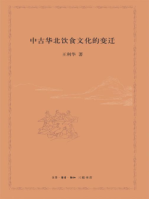 中古华北饮食文化的变迁(古代华北的环境)