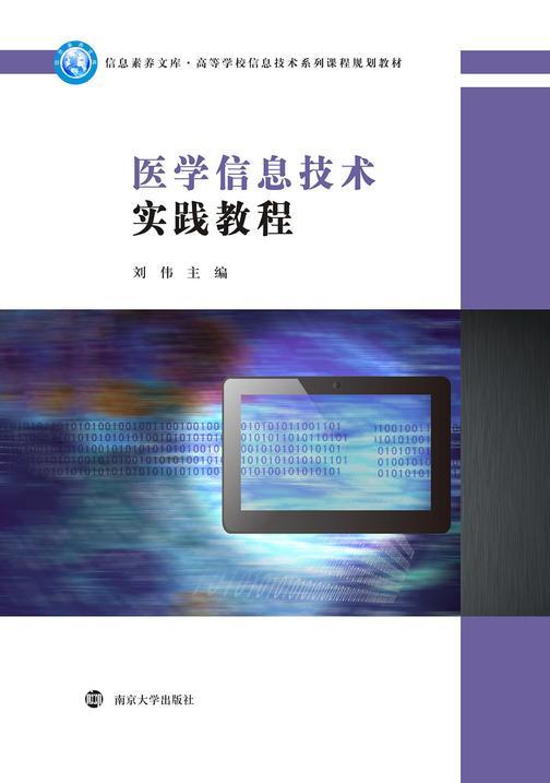 医学信息技术实践教程