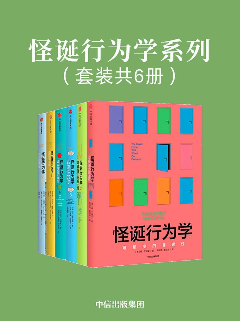 怪诞行为学系列(套装共6册)