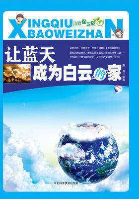 星球保卫战:让蓝天成为白云的家(仅适用PC阅读)