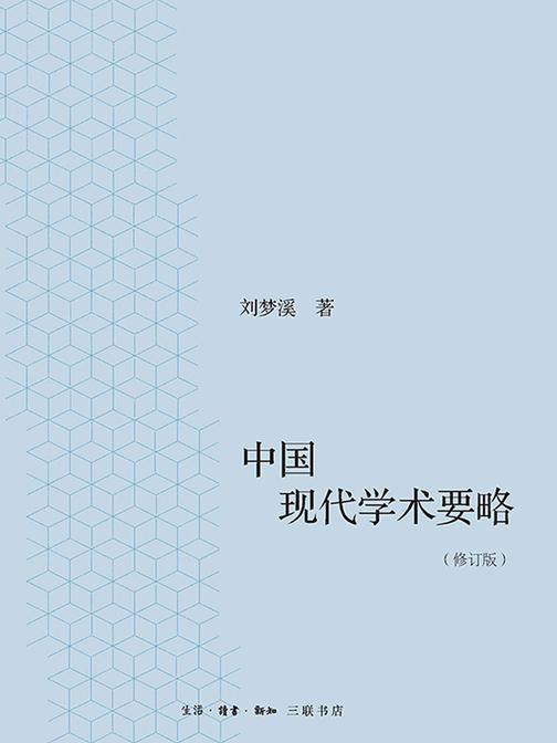 中国现代学术要略(修订版)