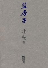 蓝房子(试读本)