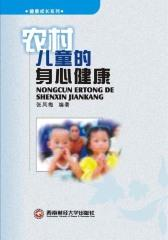 农村儿童的身心健康