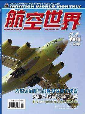航空世界 月刊 2013年4月(电子杂志)(仅适用PC阅读)