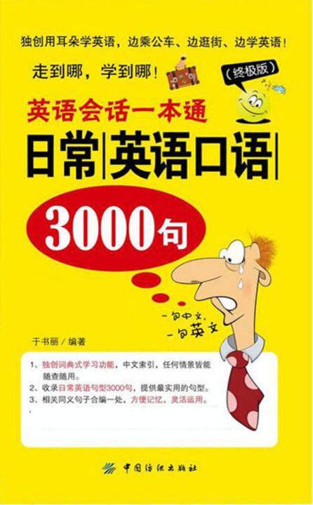 英语会话一本通:日常英语口语3000句