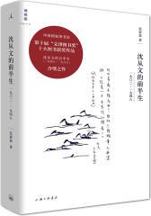 沈从文的前半生:1902—1948(试读本)