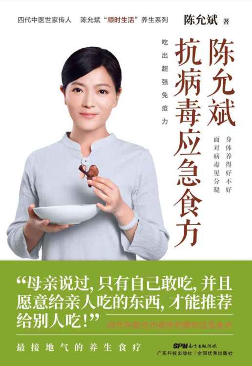 陈允斌:抗病毒应急食方