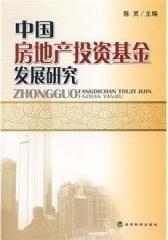 中国房地产投资基金发展研究(仅适用PC阅读)